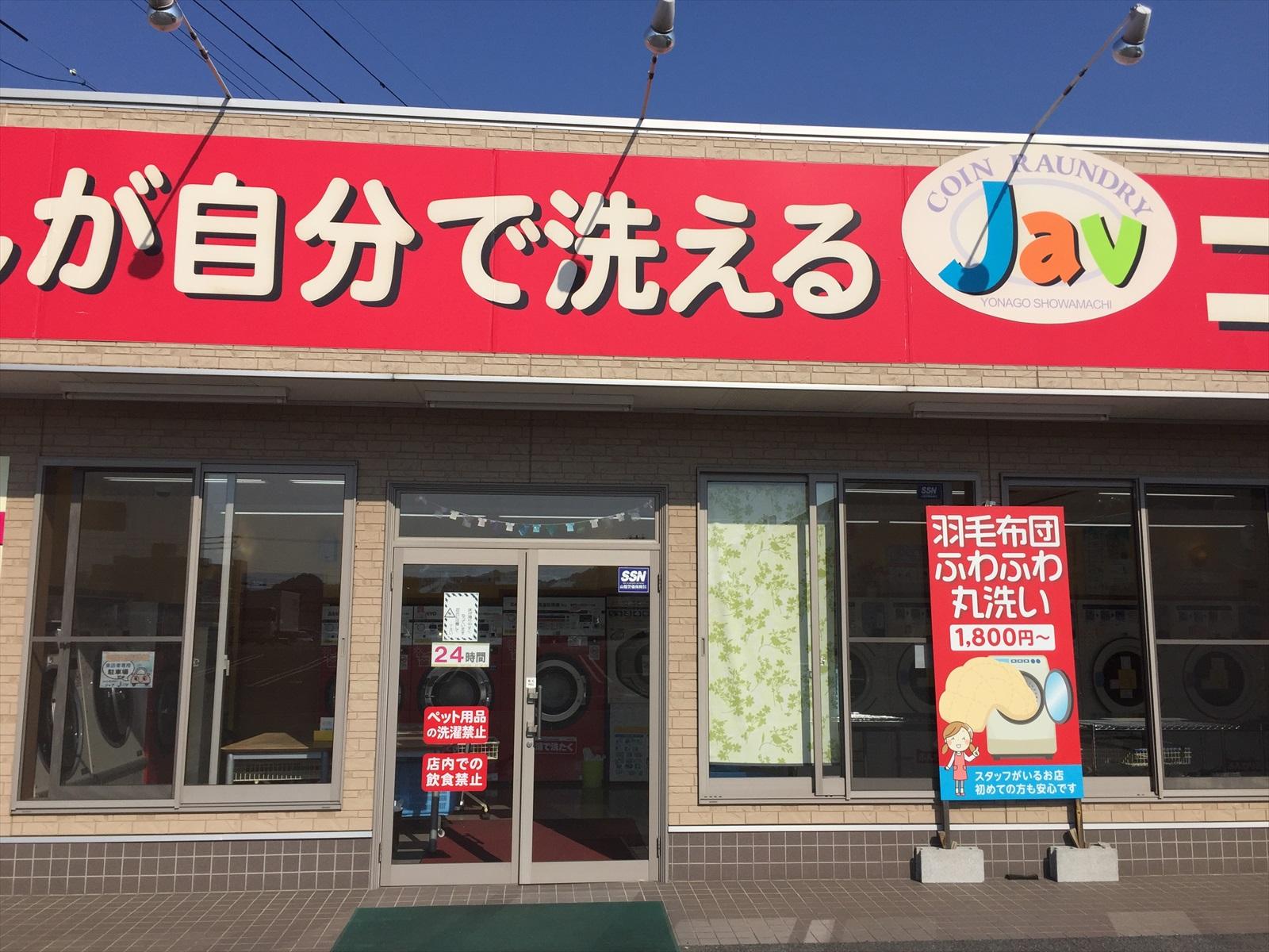 鳥取県米子 | コインランドリー