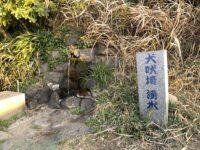 犬吠埼の湧水