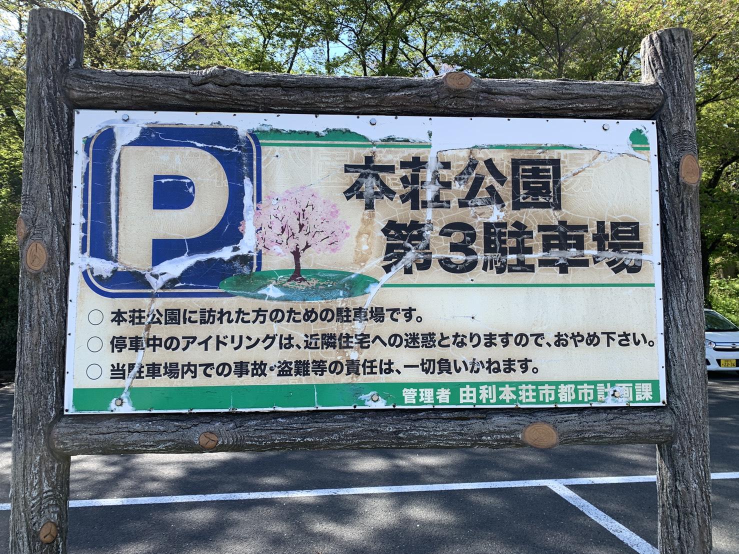 本荘公園第3駐車場