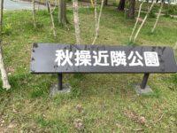 秋操近隣公園