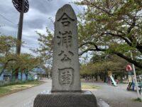 合浦(がっぽ)公園