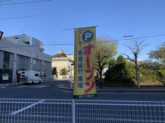 三井のリパーク 弘前元寺町駐車場