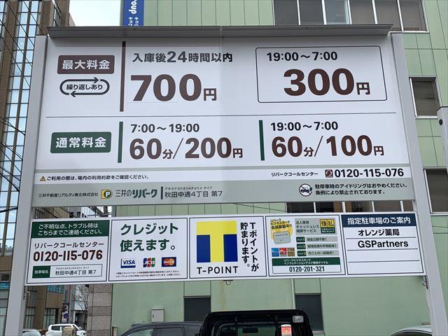 三井のリパーク 秋田中通4丁目第7駐車場